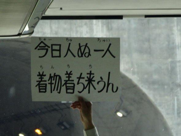 沖縄の方言