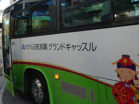ホテル日航那覇グランドキャッスルシャトルバス