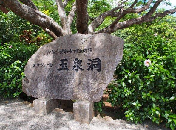 玉泉洞石碑