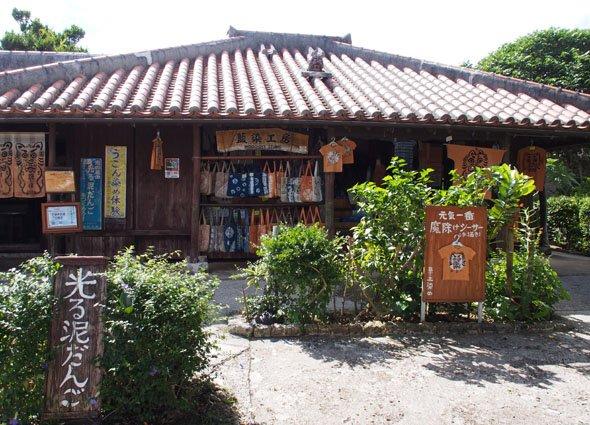 琉球王国城下町