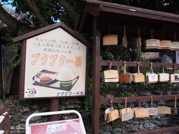 琉球伝統ブクブクー茶
