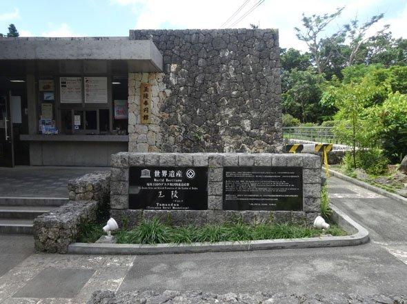 玉陵資料館