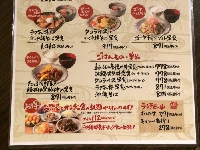 横浜ちゅら屋