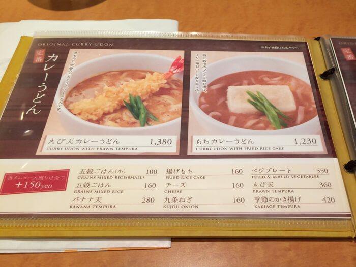 古奈屋 横浜ジョイナス店
