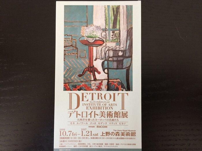 デトロイト美術館展 東京