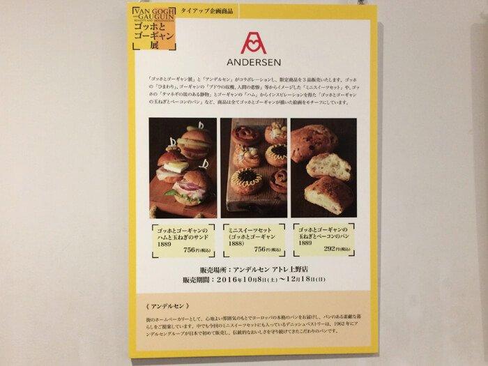 ゴッホとゴーギャン展 東京