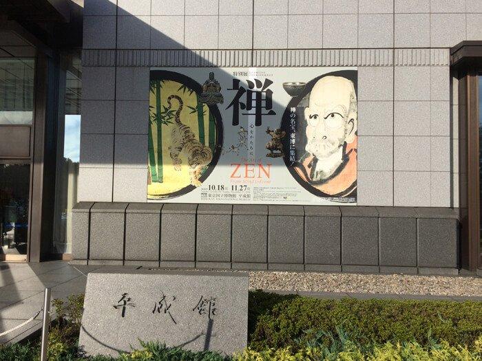 禅—心をかたちに— 東京