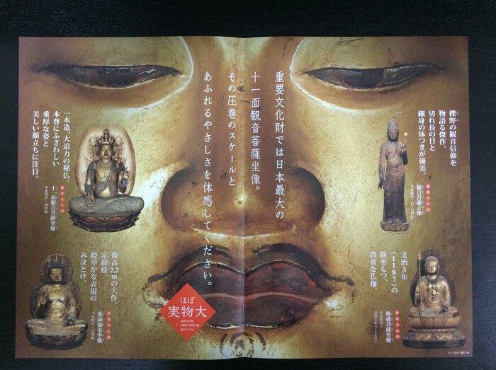 平安の秘仏―滋賀・櫟野寺の大観音とみほとけたち