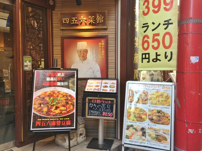 四五六菜館・本館