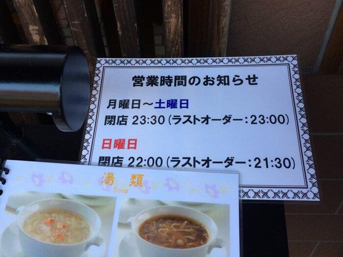 四五六菜館・別館