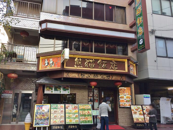 横浜中華街・パンダ飯店