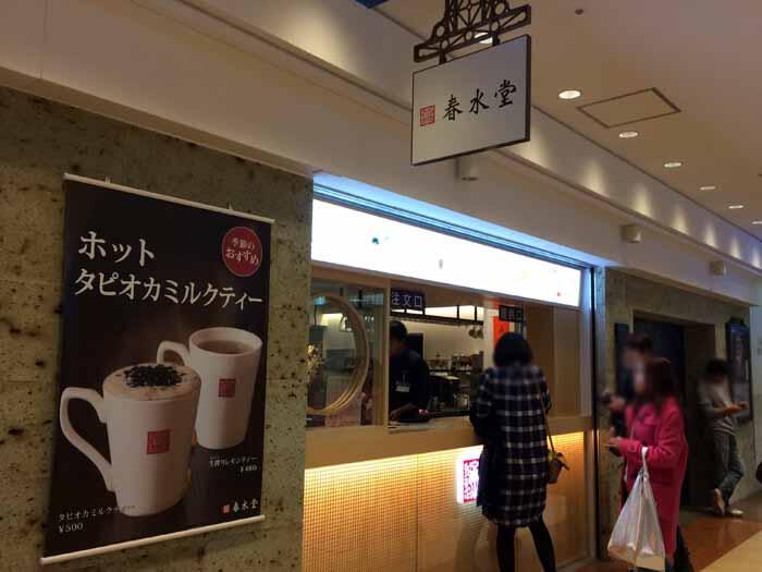 横浜・春水堂店舗外観