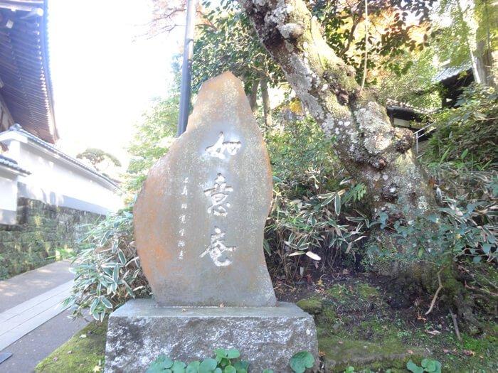 円覚寺如意庵
