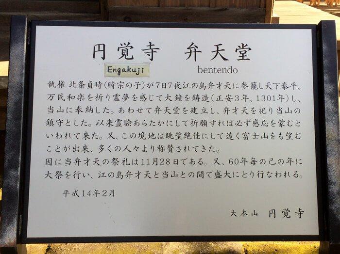 円覚寺国宝洪鐘弁天堂