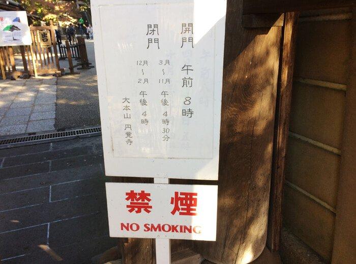 円覚寺境内入口