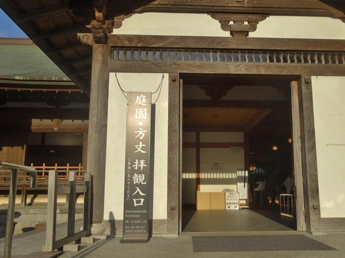建長寺庭園・方丈