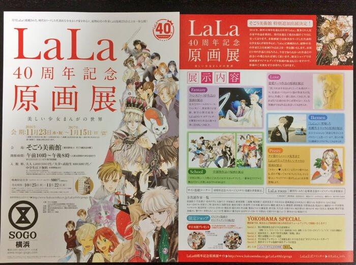 LaLa40周年記念原画展・横浜