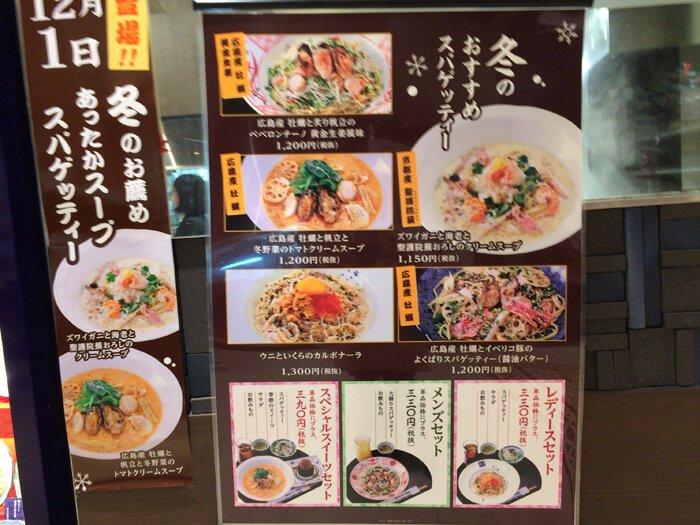 洋麺屋五右衛門(横浜駅)