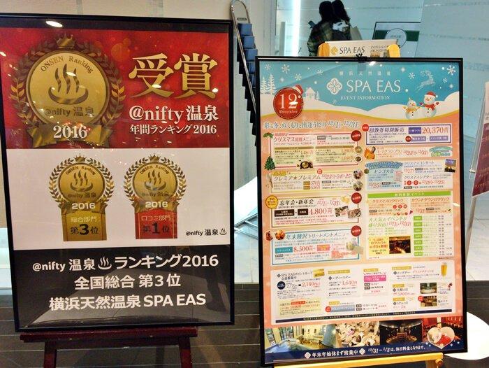 横浜天然温泉SPA EAS(スパイアス)入口