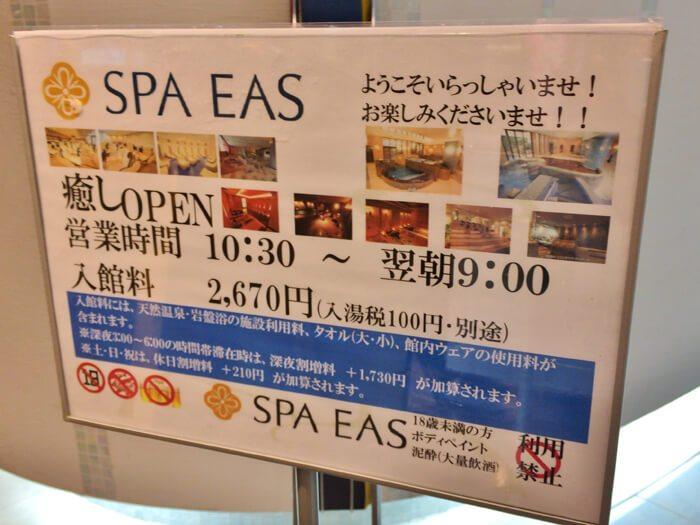 横浜天然温泉SPA EAS(スパイアス)
