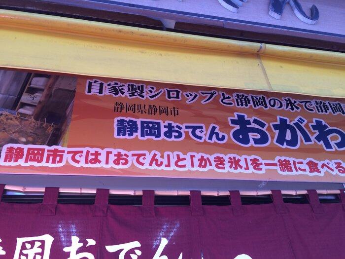 静岡おでん「おがわ」
