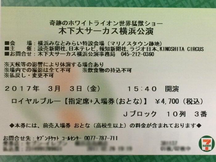 木下大サーカス横浜公演チケット