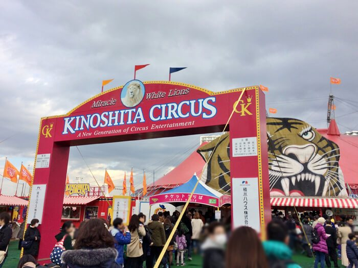木下大サーカス横浜公演会場入口