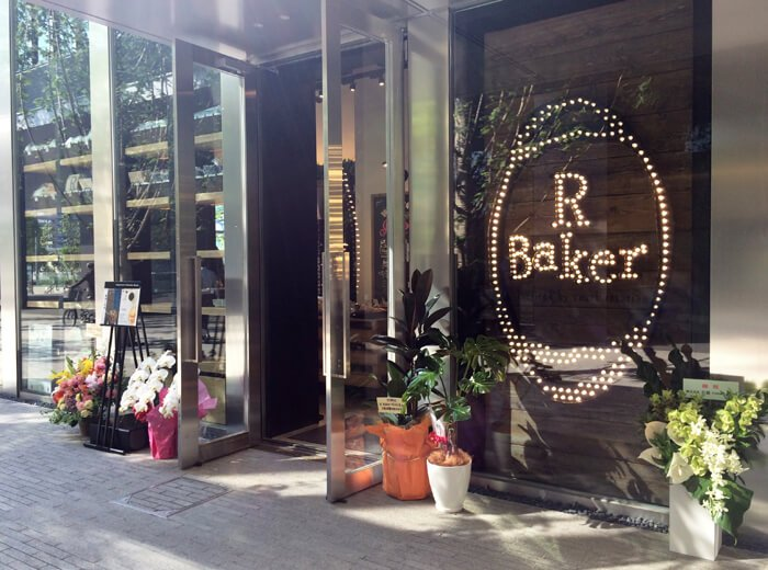 R Baker(アールベイカー)みなとみらい店