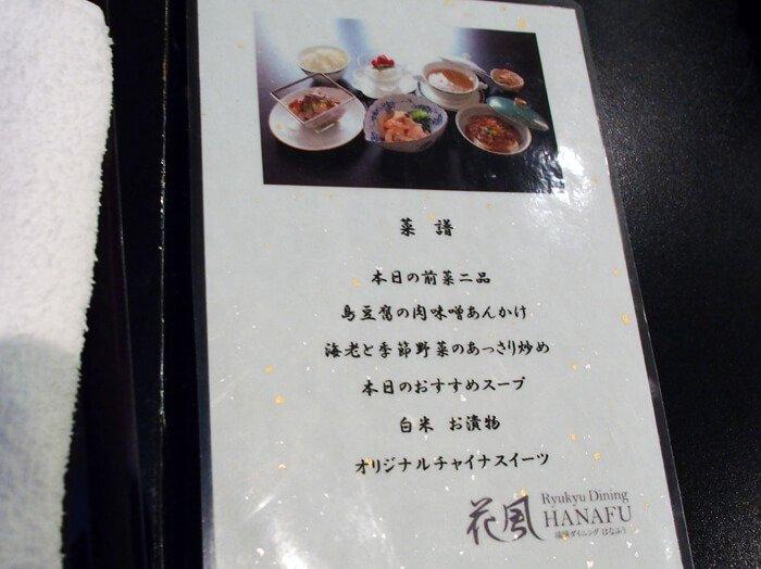 琉球ダイニング花風(はなふう)