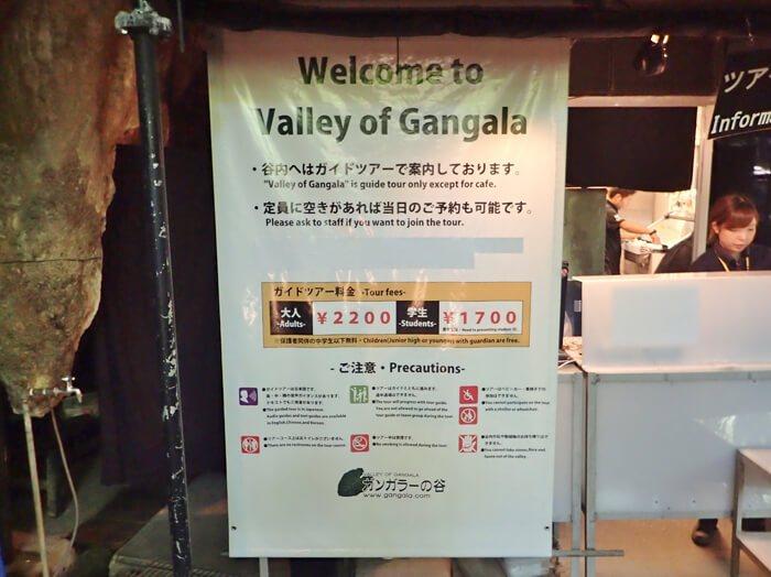 ガンガラーの谷ツアー