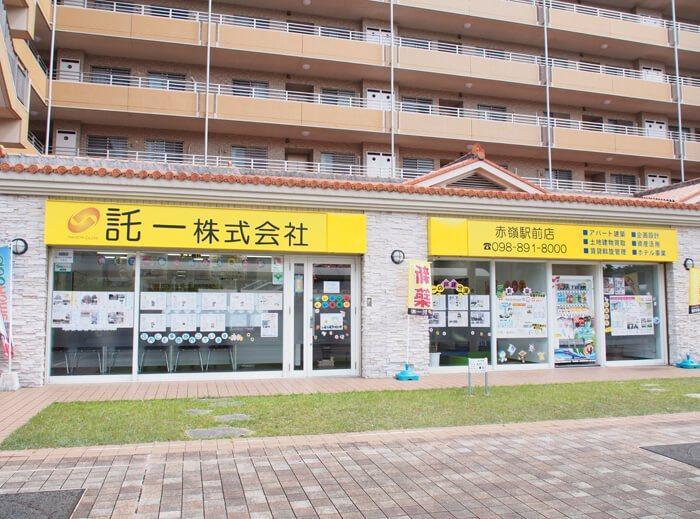 赤嶺(あかみね)駅