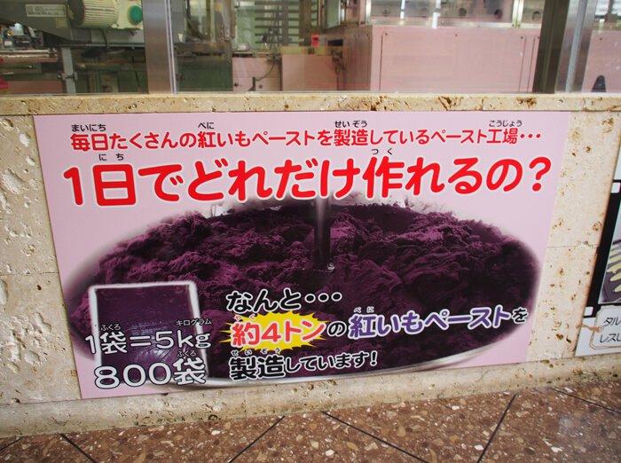 御菓子御殿・読谷本店