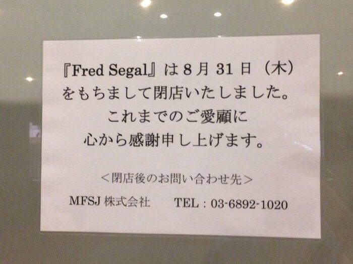 フレッドシーガル・横浜