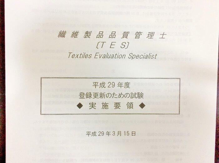 TES(繊維製品品質管理士)更新試験