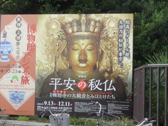 東京国立博物館「平安の秘仏」の...